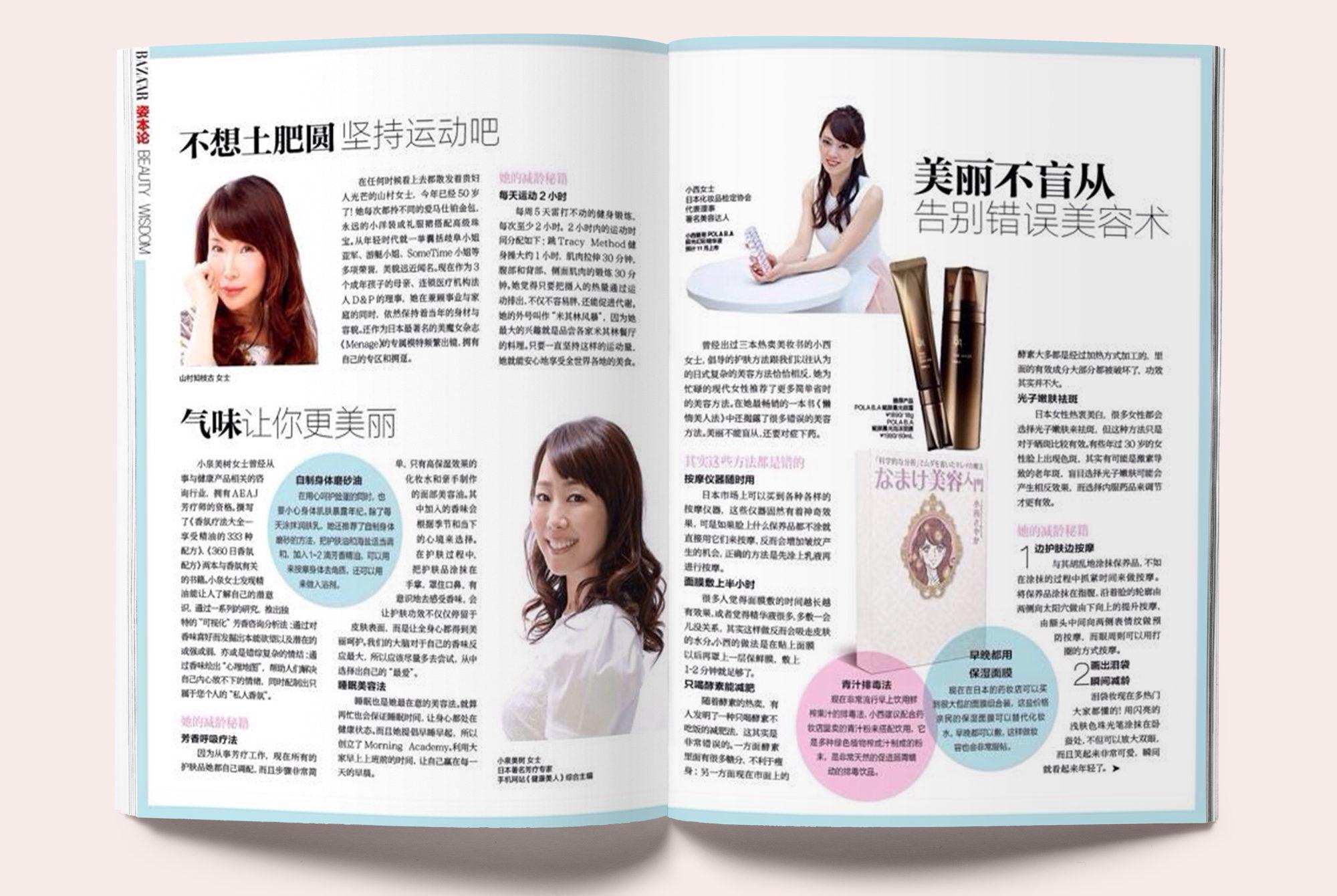 台湾の雑誌掲載時の写真