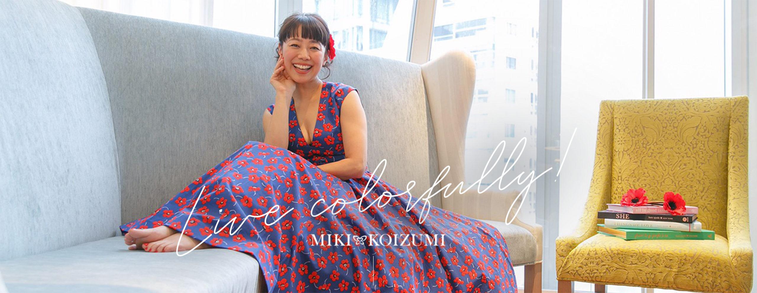 小泉美樹オフィシャルサイト〜自分愛でのすすめ〜トップ画像